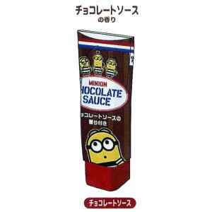 映画で話題沸騰中! サカモト ミニオン・チューブ型消しゴム チョコレートソースの香り
