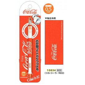 芯が回ってトガり続ける三菱鉛筆のシャープペン クルトガ0.5 コカ・コーラ/RED
