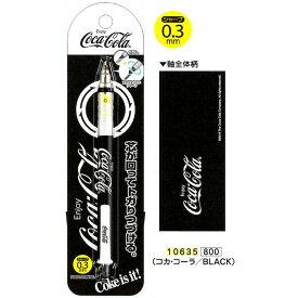 芯が回ってトガり続ける三菱鉛筆のシャープペン クルトガ0.3 コカ・コーラ/BLACK