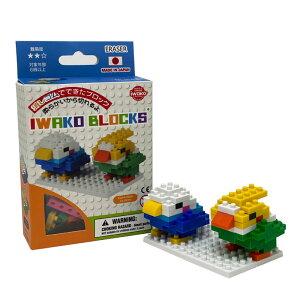 イワコーグローバル イワコーブロックス 小鳥ちゃん おもしろ消しゴム パズル 組み立て 日本製 コレクション 知育玩具 おみやげ プレゼント キッズ