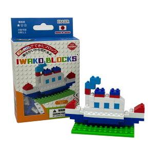 イワコーグローバル イワコーブロックス 蒸気船 おもしろ消しゴム パズル 組み立て 日本製 コレクション 知育玩具 おみやげ プレゼント キッズ