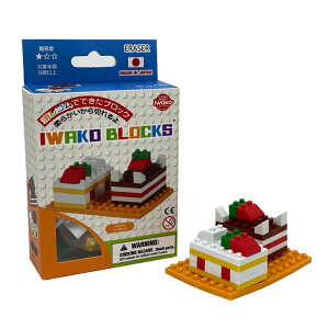 イワコーグローバル イワコーブロックス ケーキセット おもしろ消しゴム パズル 組み立て 日本製 コレクション 知育玩具 おみやげ プレゼント キッズ