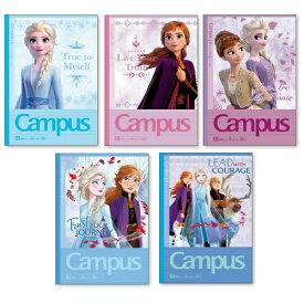 サンスター文具 キャンパスノートB罫5冊パック DC アナと雪の女王2 KOKUYOのキャンパスノートとコラボレーション 日本製