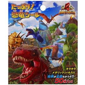 大迫力の恐竜のステーショナリーシリーズ サンスター文具 ディノ・アース たっぷり!恐竜シール