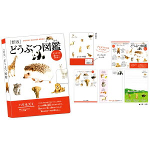 マグネット付の本型ミニ図鑑にメモがついた! クーリア ずかんメモ 動物