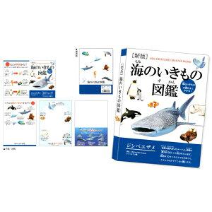 マグネット付の本型ミニ図鑑にメモがついた! クーリア ずかんメモ 海の生き物