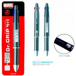安心の日本製 マーベルキャラデザインの筆記具 サンスター文具 Dr.Grip 4+1 AV/アベンジャーズ