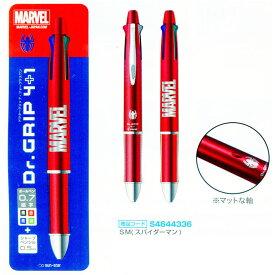 安心の日本製 マーベルキャラデザインの筆記具 サンスター文具 Dr.Grip 4+1 SM/スパイダーマン