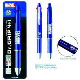 安心の日本製 マーベルキャラデザインの筆記具 サンスター文具 Dr.Grip 4+1 CA/キャプテンアメリカ