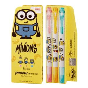 三菱鉛筆 ミニオンズ プロパス・ウインドウ 3本セット ケース入り 限定 日本製 プレゼント 蛍光ペン