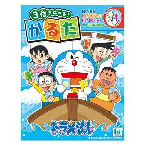 ショウワノート ドラえもん かるた 知育玩具 正月 ゲーム プレゼント 日本製