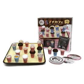 アイアップ ユラユラプチカフェ ゲーム 知育玩具 テレワーク プレゼント