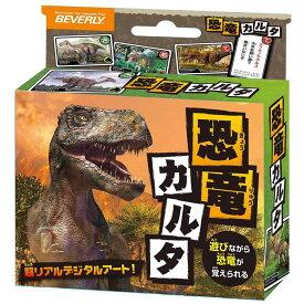 ビバリー 恐竜カルタ 知育玩具 パーティーゲーム ステイホーム プレゼント リアル
