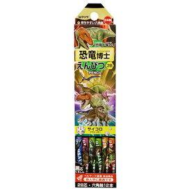 クツワ 恐竜博士 鉛筆2B ダース 六角 名入れ無料 日本製 記念品 入学品 祝い プレゼント ギフト 男の子 サイコロデザイン付