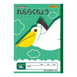 可愛い動物のイラスト表紙の学習帳 アピカ スクールキッズB5 連絡帳 タテ10行(小学一年〜三年生用)