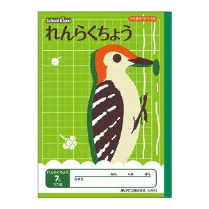 可愛い動物のイラスト表紙の学習帳 アピカ スクールキッズB5 連絡帳 タテ7行(小学一年生用)