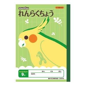 可愛い動物のイラスト表紙の学習帳 アピカ スクールキッズA5 連絡帳 タテ9行(小学一年〜四年生用)