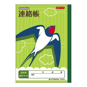 可愛い動物のイラスト表紙の学習帳 アピカ スクールキッズA5 連絡帳 2日1ページ(小学三年〜五年生用)
