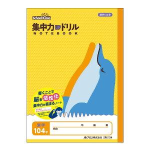 可愛い動物のイラスト表紙の学習帳 アピカ スクールキッズB5 集中力UPドリルノート 漢字練習 104字