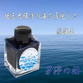 【文具の森オリジナル】 地元の海を再現した色 万年筆用ボトルインク 茅渟の海