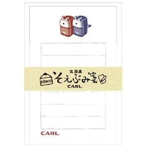 "KLH-CR1 そえぶみ箋""カールエンゼル5"" 古川紙工の優しい色目の和紙にステーショナリーブランドのイラストが入った和紙のレターセット"