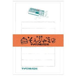 "KLH-MAX2 そえぶみ箋""マックス芯"" 古川紙工の優しい色目の和紙にステーショナリーブランドのイラストが入った和紙のレターセット"