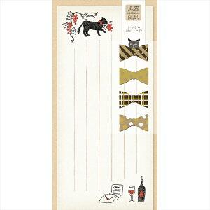 リボンの形のキラキラシール付き! 古川紙工 黒猫だより 一筆レターセット グルメな黒猫