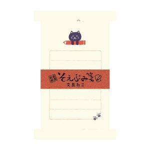 """LS366 古川紙工 優しい色目の和紙にかわいいイラストが入った和紙のレターセット そえぶみ箋""""文具ねこ"""""""