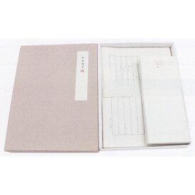 L006 古川紙工 和紙名入れ便箋 染め和紙使用 オリジナルギフトになる名前入り便箋・封筒セット