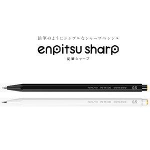 コクヨ 鉛筆シャープ 0.5 六角 シャープペンシル スピードイン機構 ノック式 名入れ 記念品 ノベルティ プレゼント