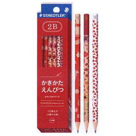 ステッドラー かきかた鉛筆 あかいものシリーズ 1ダース 入学 記念品 お子様 キッズ お祝い 名入れ無料 プレゼント