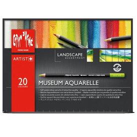 鉛筆の形をした水彩絵の具による革命的なアプローチを実現した水溶性色鉛筆 カラン ダッシュ ミュージアムアクアレル 20色セット紙箱入ランドスケープ