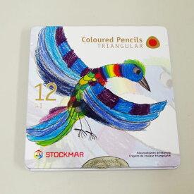 発色が良く、やわらかな色合い☆ 持ちやすい太い三角軸 シュトックマー 色鉛筆12色+鉛筆B1本ケースセット