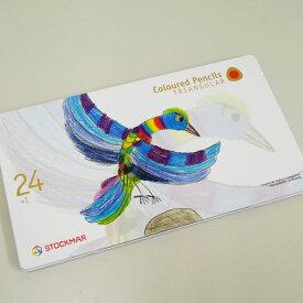 発色が良く、やわらかな色合い☆ 持ちやすい太い三角軸 シュトックマー 色鉛筆24色+鉛筆B1本ケースセット