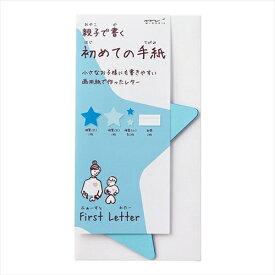 小さなお子様とのコミュニケーションに☆ ミドリ 親子で書く初めての手紙「ファーストレター・星」