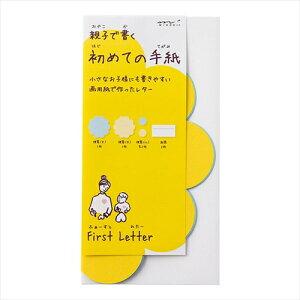 小さなお子様とのコミュニケーションに☆ ミドリ 親子で書く初めての手紙「ファーストレター・花」