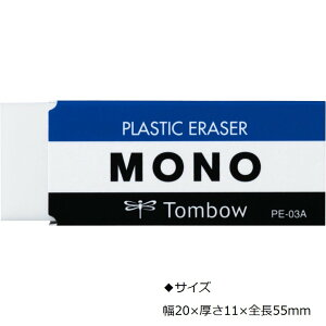 ロングセラー高性能 トンボ鉛筆 MONO消しゴム