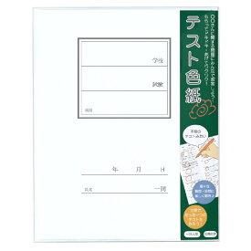 寄せ書きの新しいカタチ☆ 懐かしいテスト用紙の色紙にメッセージを込めて贈ろう☆ アルタ テスト色紙