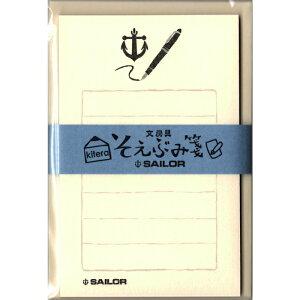"KLH-SA1 そえぶみ箋""セーラー万年筆"" 古川紙工の優しい色目の和紙にステーショナリーブランドのイラストが入った和紙のレターセット"
