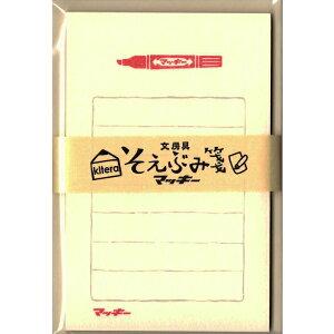 """KLH-ZB1 そえぶみ箋""""ゼブラ"""" 古川紙工の優しい色目の和紙にステーショナリーブランドのイラストが入った和紙のレターセット"""