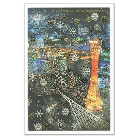 メリークリスマス! ★NEW★ カワイイ、キレイなクリスマスカード 神戸 グリーティングライフ S-356