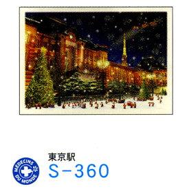 メリークリスマス! ★NEW★ カワイイ、キレイなクリスマスカード 東京駅 グリーティングライフ S-360