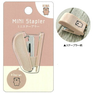 クラックス ミニステープラー クマ ミニマムサイズ 携帯 キュート かわいい 雑貨 プレゼント