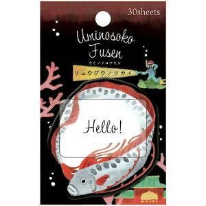 カミオジャパン うみのそこFUSEN リュウグウノツカイ 付箋 30枚 ゆるかわ 女子文具 面白雑貨 かわいい 日本製 グッズ