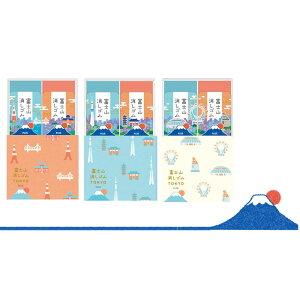 プラス AIR-IN エアイン 富士山消しゴム ギフトボックス 3柄セット 東京テーマ ランドマーク つながる特製箔押しケース 青富士 赤富士 限定 ER-100AIF-2P おみやげ プレゼント
