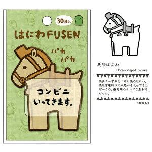 カミオジャパン はにわFUSEN 馬形はにわ 付箋 30枚 ゆるはにわ ゆるかわ 女子文具 面白雑貨 かわいい 日本製 グッズ