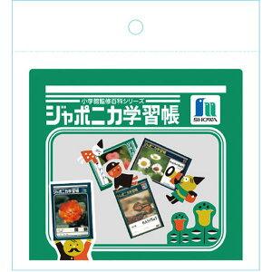 ショウワノート ジャポニカ学習帳 文具シリーズ2 フレークシール A柄 限定 デコレーション