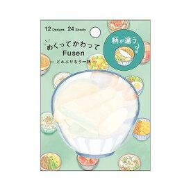 カミオジャパン めくってかわって付箋 どんぶりもう一杯 12種類 24枚綴り メモ 日本製