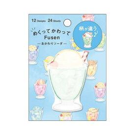 カミオジャパン めくってかわって付箋 おかわりソーダ 12種類 24枚綴り メモ 日本製