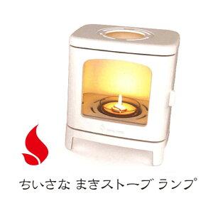 ちいさな まきストーブ ランプ ホワイト 朋友金属 moku moku インテリア プレゼント キャンドルホルダー 癒し ギフト 鋳物 アウトドア 薪ストーブ